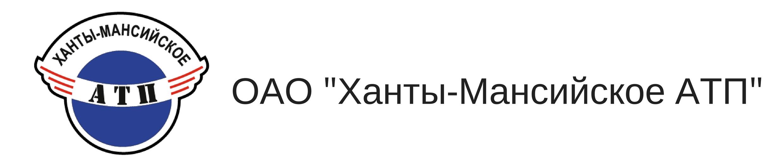 "ОАО ""Ханты-Мансийское АТП"" Официальный сайт Logo"